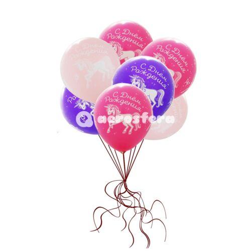 С Днем рождения Единорог